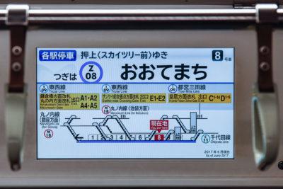 Nagatacho (Z04) > Otemachi (Z08) ⋅ Tokyo